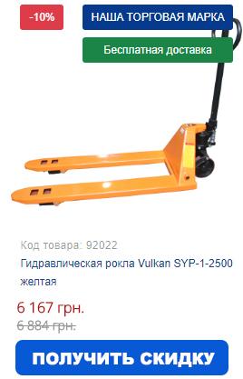 Купить гидравлическую роклу Vulkan SYP-1-2000 желтую