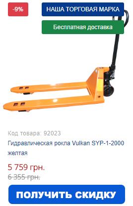 Купить гидравлическую роклу Vulkan SYP-1-2500 серую