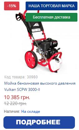 Купить бензиновую мойку высокого давления Vulkan SCPW 3000-II