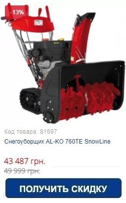Купить снегоуборщик AL-KO 760TE SnowLine