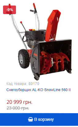 Купить недорого снегоуборщик AL-KO SnowLine 560 II