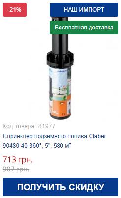 Купить Спринклер подземного полива Claber 90480