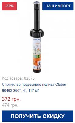 Купить Спринклер подземного полива Claber 90462
