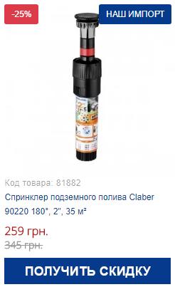Купить Спринклер подземного полива Claber 90220