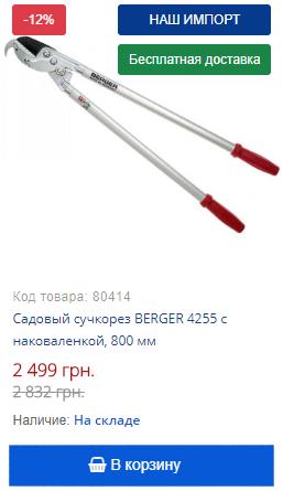 Купить Садовый сучкорез BERGER 4255 с наковаленкой, 800 мм