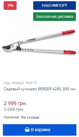 Купить Садовый сучкорез BERGER 4280, 830 мм