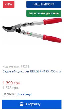Купить Садовый сучкорез BERGER 4195, 450 мм