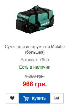 Купить недорого большую сумку для инструментов Metabo