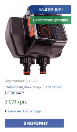 Купить недорого таймер полива Claber DUAL LOGIC 8485
