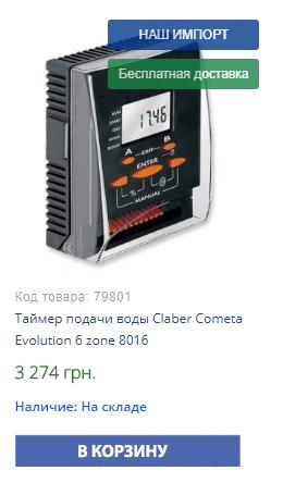 Купить недорого таймер полива Claber Cometa Evolution 6 zone 8016