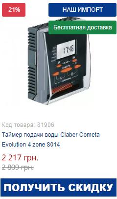 Купить таймер подачи воды Claber Cometa Evolution 4 zone 8014