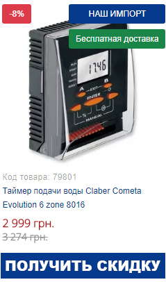 Купить таймер подачи воды Claber Cometa Evolution 6 zone 8016