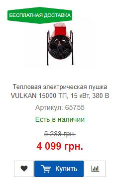 Купить со скидкой тепловую электрическую пушку Vulkan 15000 ТП