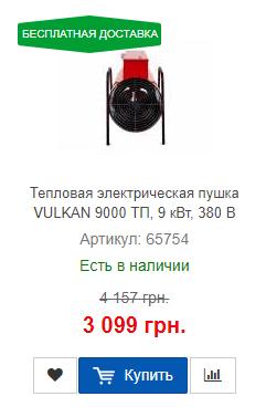 Купить со скидкой тепловую электрическую пушку Vulkan 9000 ТП
