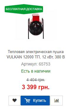 Купить со скидкой тепловую электрическую пушку Vulkan 12000 ТП