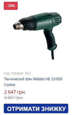 Купить технический фен Metabo HE 23-650 Control