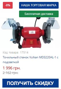 Купить точильный станок Vulkan MD3220AL-1 с подсветкой