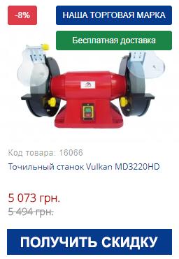 Купить точильный станок Vulkan MD3220HD