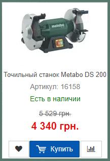 Купить со скидкой точило Metabo DS 200