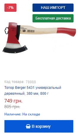 Купить Топор Berger 5431 универсальный деревянный, 380 мм, 800 г