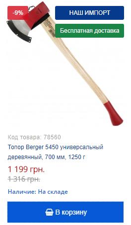 Купить Топор Berger 5450 универсальный деревянный, 700 мм, 1250 г