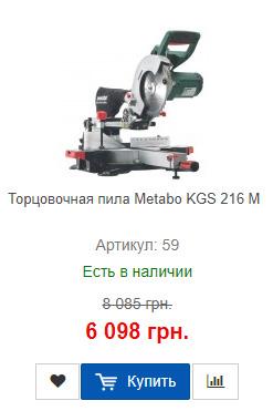 Купить недорого торцовочную пилу Metabo KGS 216 M