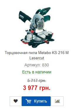Купить недорого торцовочную пилу Metabo KS 216 M Lasercut