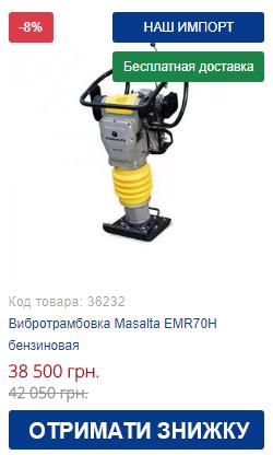 Купить вибротрамбовку Masalta EMR70H бензиновую