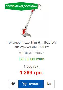 Купить недорого электрический триммер FlexoTrim RT 1525 DA