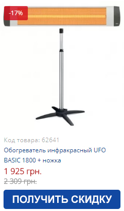 Купить обогреватель инфракрасный UFO BASIC 1800 + ножка
