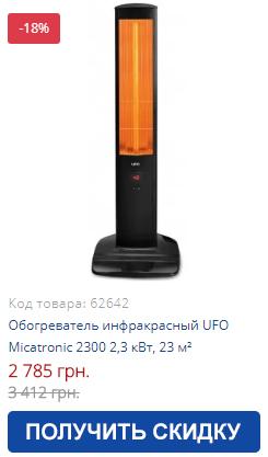 Купить обогреватель инфракрасный UFO Micatronic 2300 2,3 кВт, 23 м²