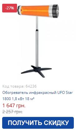 Купить обогреватель инфракрасный UFO Star 1800 1,8 кВт 18 м²