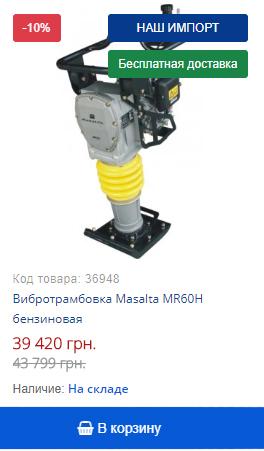 Купить со скидкой -10% вибротрамбовку Masalta MR60H