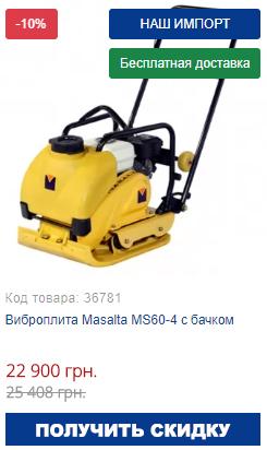 Купить виброплиту Masalta MS60-4 с бачком