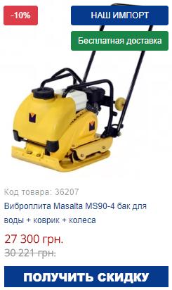 Купить виброплиту Masalta MS90-4 бак для воды + коврик + колеса
