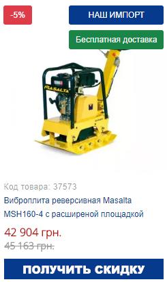 Купить виброплиту Masalta MSH160-4 с расширеной площадкой