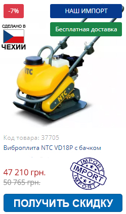 Купить виброплиту NTC VD18P с бачком
