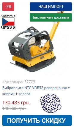 Купить виброплиту NTC VDR32 реверсивная + коврик + колеса
