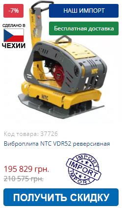 Купить виброплиту NTC VDR52 реверсивную