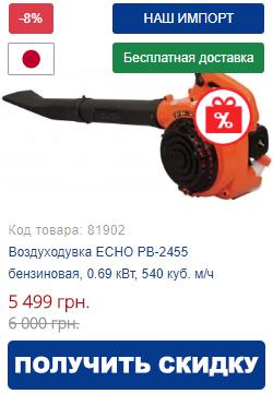 Купить бензинову воздуходувку ECHO PB-2455