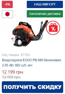Купить бензиновую воздуходувку ECHO PB-580