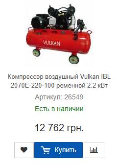 Купить выгодно компрессор сжатого воздуха Vulkan IBL 2070E-220-100