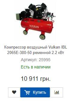 Купить выгодно компрессор сжатого воздуха Vulkan IBL 2065E-380-50