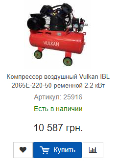 Купить выгодно компрессор сжатого воздуха Vulkan IBL 2065E-220-50