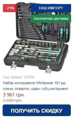 Купить набор инструмента Whirlpower 101 ед: ключи, отвертки