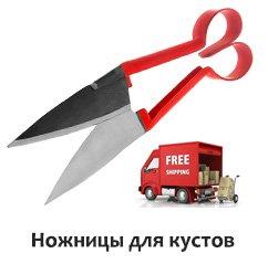 Бесплатная доставка ножниц для кустов