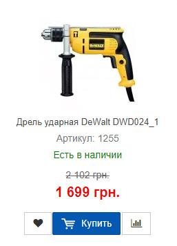 Купить недорого сетевую дрель DeWalt DWD024_1