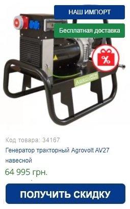 Купить навесной тракторный генератор Agrovolt AV27