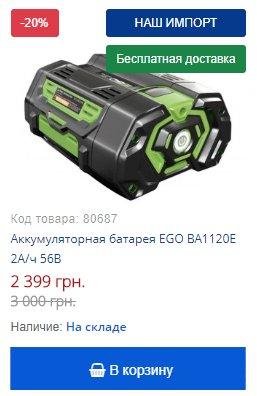 Купить со скидкой аккумуляторную батарею EGO BA1120E 2А/ч 56В