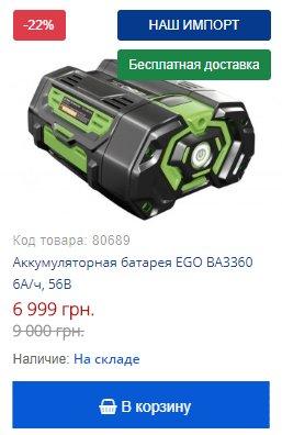 Купить со скидкой аккумуляторную батарею EGO BA3360 6А/ч, 56В